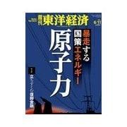週刊東洋経済 2011/6/11号 暴走する国策エネルギー原子力(東洋経済新報社) [電子書籍]