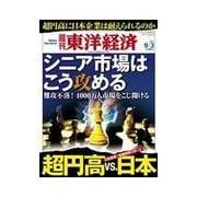 週刊東洋経済 2011/9/3号 シニア市場はこう攻める(東洋経済新報社) [電子書籍]