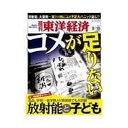 週刊東洋経済 2011/9/10号 コメが足りない&放射能と子ども(東洋経済新報社) [電子書籍]