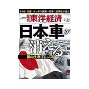 週刊東洋経済 2011/9/24号 日本車が消える(東洋経済新報社) [電子書籍]