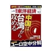 週刊東洋経済 2011/10/1号 中国は台湾から攻める(東洋経済新報社) [電子書籍]