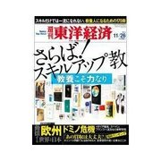 週刊東洋経済 2011/11/26号 さらば!スキルアップ教(東洋経済新報社) [電子書籍]