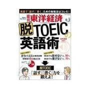 週刊東洋経済 2012/6/2 脱TOEICの英語術(東洋経済新報社) [電子書籍]