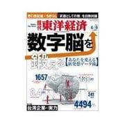 週刊東洋経済 2012/6/9 数字脳を鍛える(東洋経済新報社) [電子書籍]