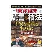 週刊東洋経済 2012/8/4 読書の技法(東洋経済新報社) [電子書籍]