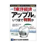 週刊東洋経済 2012/11/3 アップルはいつまで特別か(東洋経済新報社) [電子書籍]