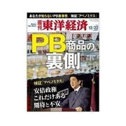 週刊東洋経済 2012/12/22 PB(プライベートブランド)商品の裏側(東洋経済新報社) [電子書籍]