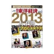 週刊東洋経済 2012/12/29・2013/1/5 2013年大予測&2050年の世界と日本(東洋経済新報社) [電子書籍]