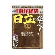 週刊東洋経済 2013/02/02 日立に学べ!(東洋経済新報社) [電子書籍]
