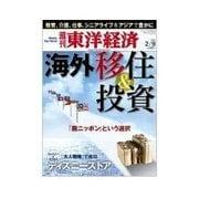 週刊東洋経済 2013/02/09 海外移住&投資 「脱ニッポン」という選択(東洋経済新報社) [電子書籍]