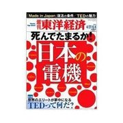 週刊東洋経済 2013/04/27・5/4 死んでたまるか! 日本の電機(東洋経済新報社) [電子書籍]