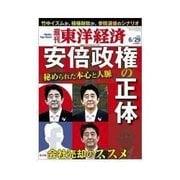 週刊東洋経済 2013/06/29 安倍政権の正体(東洋経済新報社) [電子書籍]