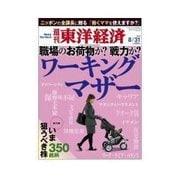 週刊東洋経済 2013/8/31 ワーキングマザー(東洋経済新報社) [電子書籍]