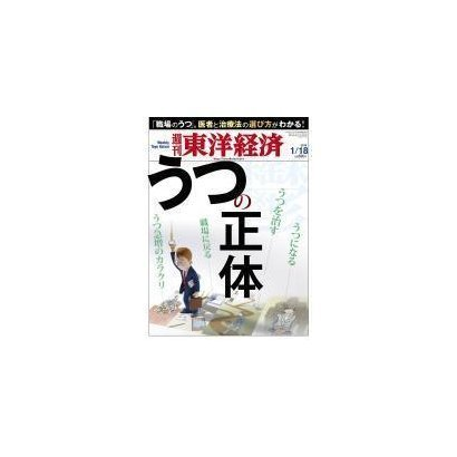 週刊東洋経済 2014/1/18号 うつの正体(東洋経済新報社) [電子書籍]