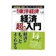 週刊東洋経済 2014/3/29号 経済超入門(東洋経済新報社) [電子書籍]