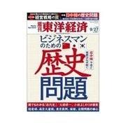 週刊東洋経済 2014/9/27号 ビジネスマンのための歴史問題(東洋経済新報社) [電子書籍]