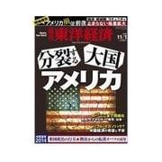 週刊東洋経済 2014/11/1号 分裂する大国 アメリカ(東洋経済新報社) [電子書籍]