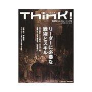 Think! 2011年AUTUMN号 リーダーに必要な戦術とスキル(東洋経済新報社) [電子書籍]
