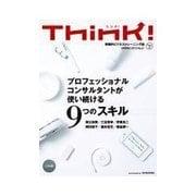 Think! 2012年SPRING号 プロフェッショナルコンサルタントが使い続ける9つのスキル(東洋経済新報社) [電子書籍]