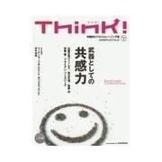 Think! 2012年SUMMER 武器としての共感力(東洋経済新報社) [電子書籍]