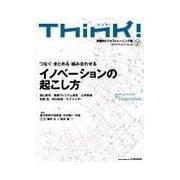 Think! 2013年WINTER イノベーションの起こし方(東洋経済新報社) [電子書籍]