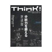 Think! 2013年SUMMER 分析力を鍛える(東洋経済新報社) [電子書籍]