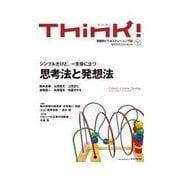 Think! 2014年WINTER シンプルだけど、一生役に立つ思考法と発想法(東洋経済新報社) [電子書籍]