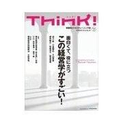 Think! 2014年SPRING 面白くて、役に立つこの経営学がすごい!(東洋経済新報社) [電子書籍]