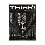 Think! 2014年SUMMER なぜ世界のエリート達はリベラルアーツを学ぶのか?(東洋経済新報社) [電子書籍]