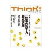 Think! 2014年AUTUMN 文系ビジネスパーソンに贈る「仕事の数字力」養成講座(東洋経済新報社) [電子書籍]