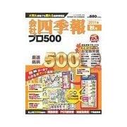 会社四季報プロ500 2011年秋号(東洋経済新報社) [電子書籍]