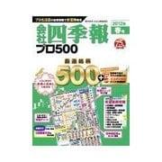 会社四季報プロ500 2012年春号(東洋経済新報社) [電子書籍]
