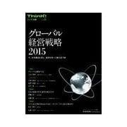 Think!別冊 No.6 グローバル経営戦略2015(東洋経済新報社) [電子書籍]
