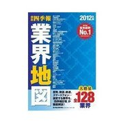 業界地図 2012年版(東洋経済新報社) [電子書籍]