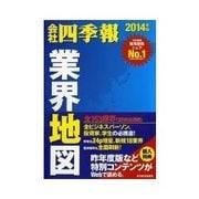 業界地図 2014年版(東洋経済新報社) [電子書籍]