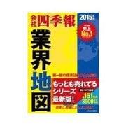 業界地図 2015年版(東洋経済新報社) [電子書籍]