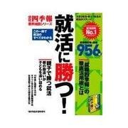 週刊東洋経済臨時増刊 就活に勝つ!(東洋経済新報社) [電子書籍]