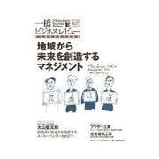 一橋ビジネスレビュー 2013 AUT 地域から未来を創造するマネジメント(東洋経済新報社) [電子書籍]