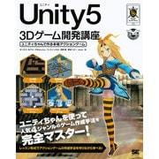 Unity5 3Dゲーム開発講座 ユニティちゃんで作る本格アクションゲーム(翔泳社) [電子書籍]