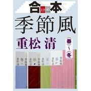 合本 季節風(春)(夏)(秋)(冬)【文春e-Books】 [電子書籍]