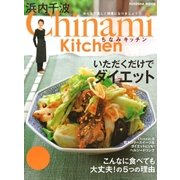 Chinami Kitchen いただくだけでダイエット(扶桑社) [電子書籍]