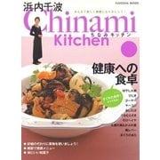 Chinami Kitchen 健康への食卓(扶桑社) [電子書籍]