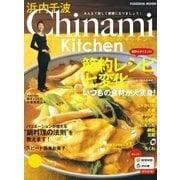 Chinami Kitchen 節約レシピ七変化(扶桑社) [電子書籍]