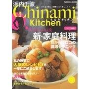 Chinami Kitchen Chinami流 新・家庭料理(扶桑社) [電子書籍]