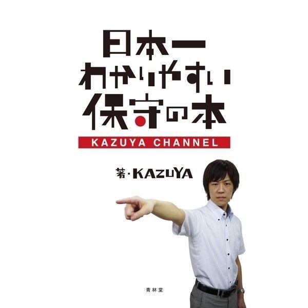 日本一わかりやすい保守の本―KAZUYACHANNEL (青林堂) [電子書籍]