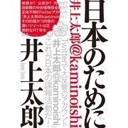 日本のために―井上太郎@kaminoishi (青林堂) [電子書籍]