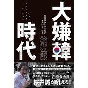 大嫌韓時代 桜井誠 (著) (青林堂) [電子書籍]