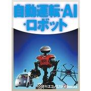 自動運転・AI・ロボット(毎日新聞出版) [電子書籍]