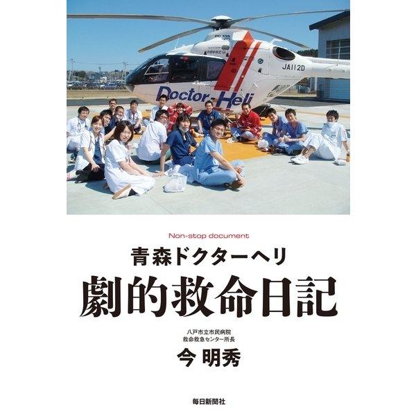 青森ドクターヘリ 劇的救命日記 (毎日新聞社出版局) [電子書籍]