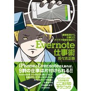 Evernote仕事術(東洋経済新報社) [電子書籍]